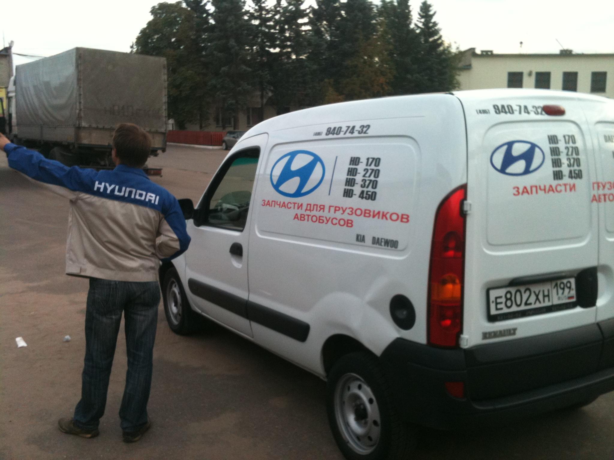 Запчасти HYUNDAI HD170 доставка,запчасти HYUNDAI с доставкой по Москве ,Росии, СНГ